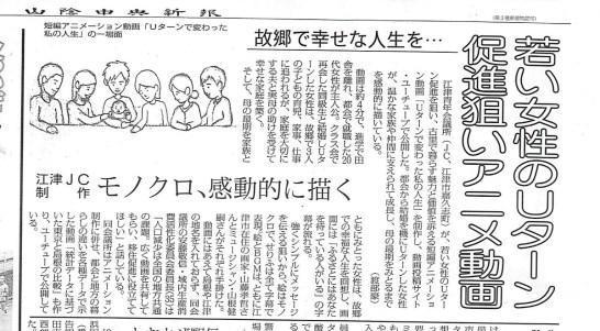 山陰中央新報2016年12月10日記事