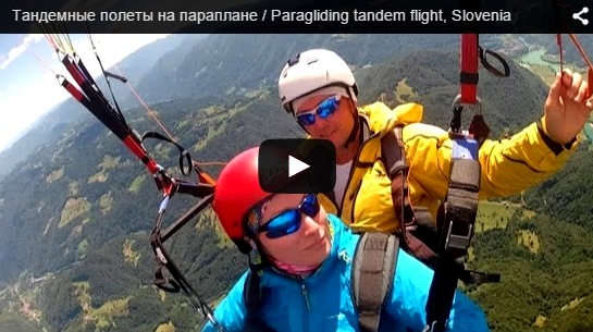 Video Slovenia Tandem