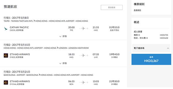 又台灣,又歐洲!「台港歐」復活啦!國泰台灣往香港+阿提哈德來回歐洲,連稅$3,367起,11月30日前出發