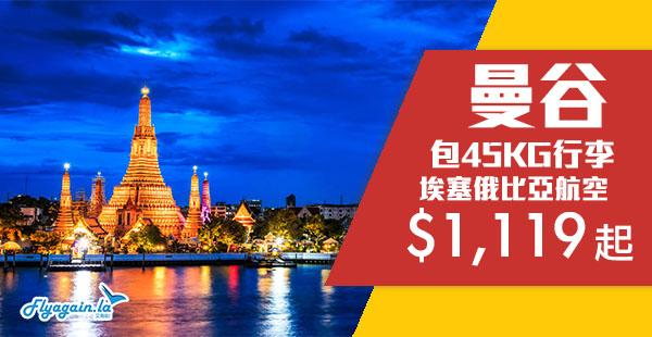 【曼谷】泰抵玩!埃塞俄比亞航空超筍盤,坐787來回曼谷$1,119起!2019年4月19日前出發