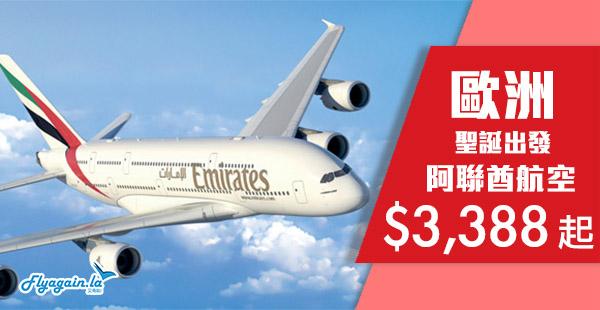 【歐洲】聖誕歐遊平盤!阿聯酋航空香港來回歐洲$3,388起!2019年1月29日前出發