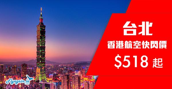 【台灣】連稅九舊又嚟!港航台北來回$518起!10月31日前出發