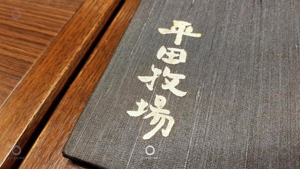 金華豚料理 平田牧場 極