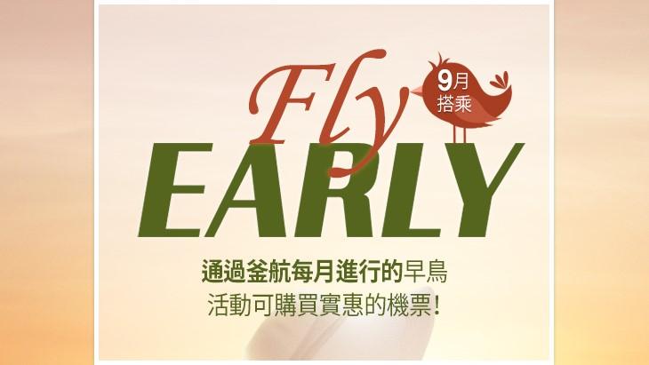 釜山航空 Fly Early 2019年9月