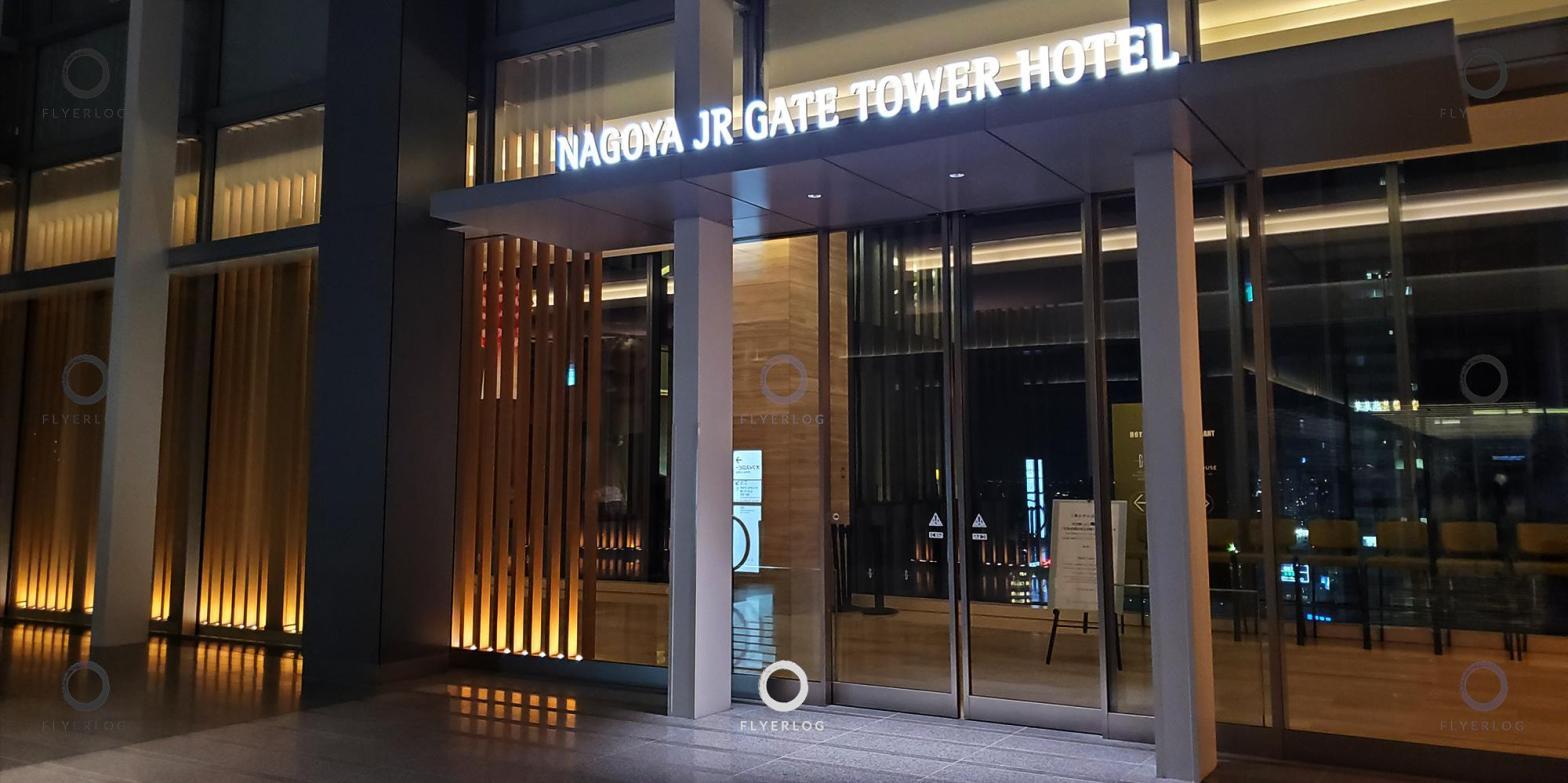 名古屋 JR GATE TOWER 酒店