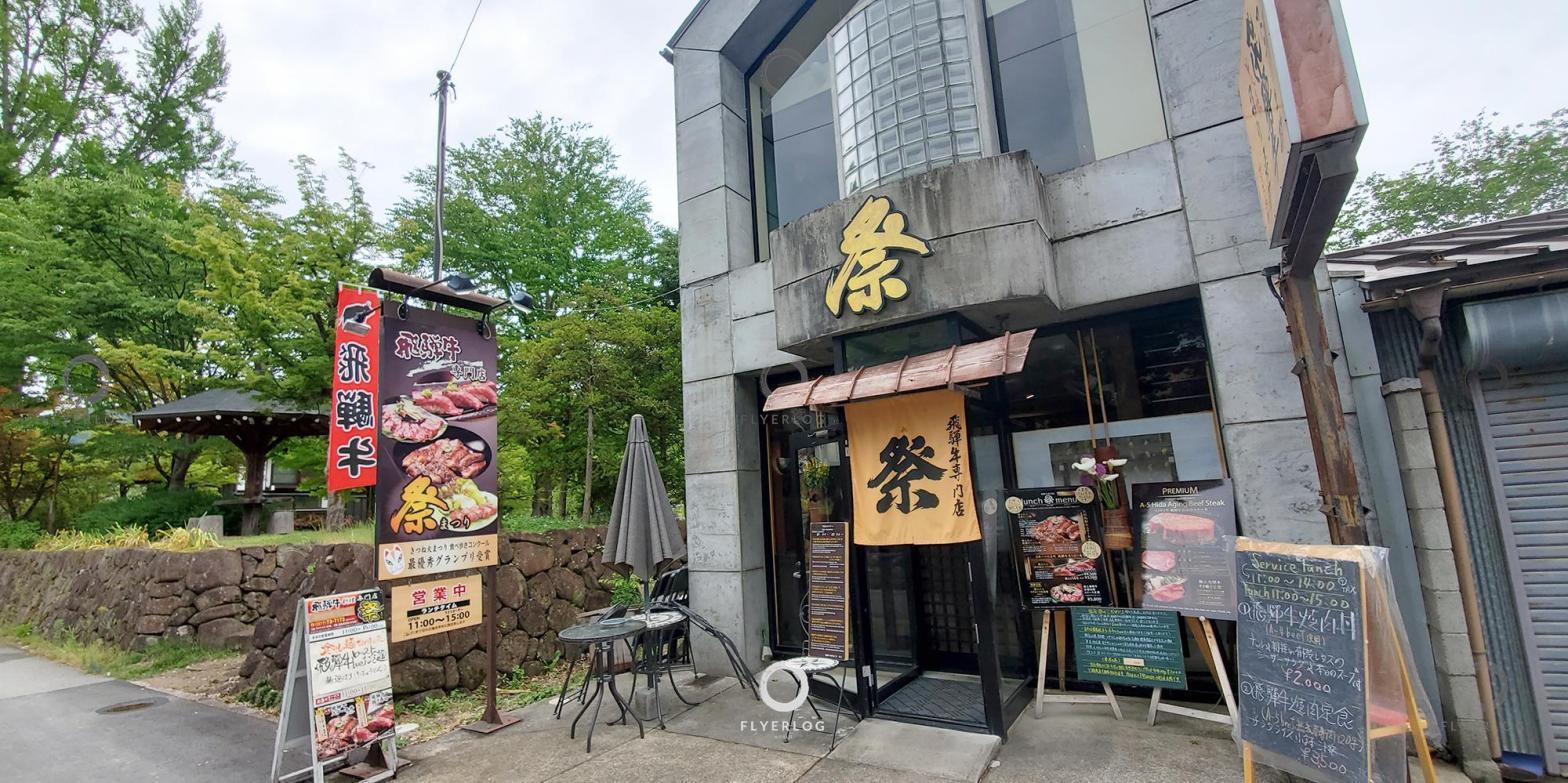 飛驒古川半日遊 - 飛騨牛専門店 祭
