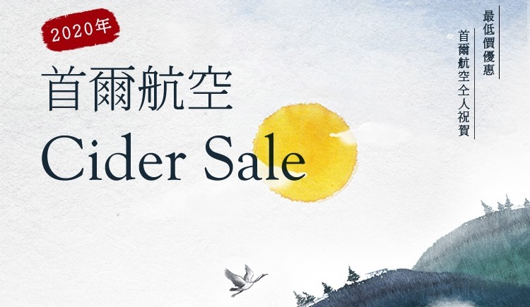 首爾航空 Cider Sale