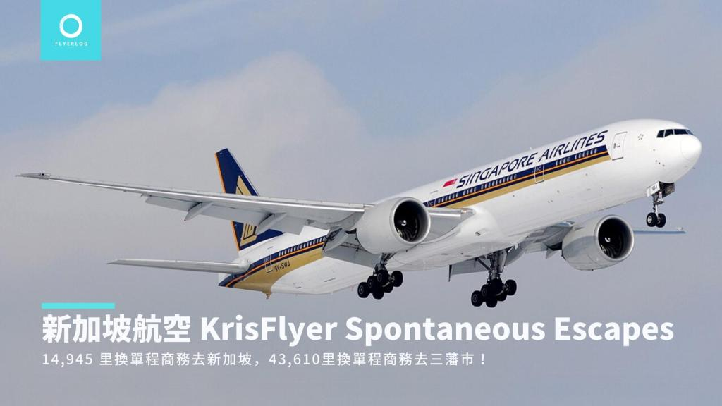 新加坡航空 KrisFlyer Spontaneous Escapes 二月號