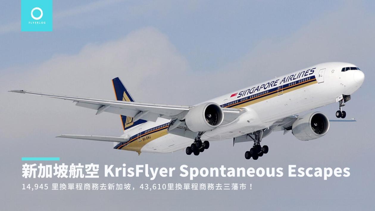 新加坡航空 KrisFlyer Spontaneous Escapes 二月號
