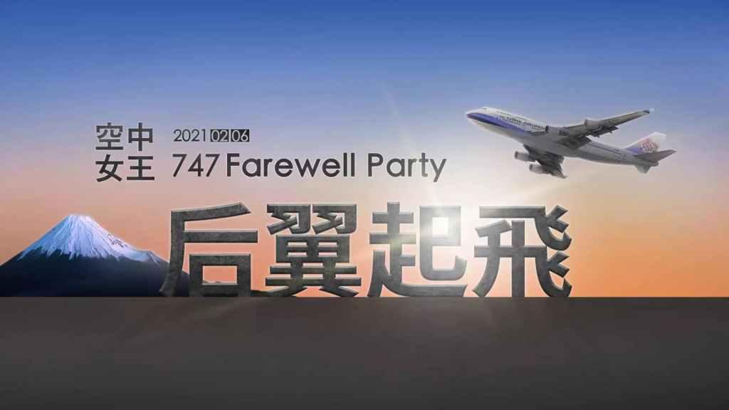 中華航空:空中女王Farewell Party - 后翼起飛