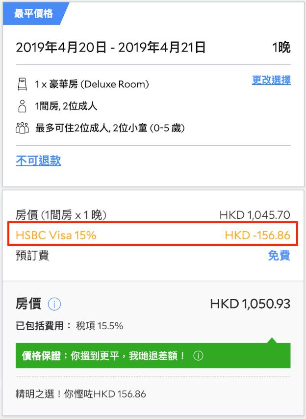 HSBC Visa Signature 優惠 可入環亞lounge + Agoda 85折