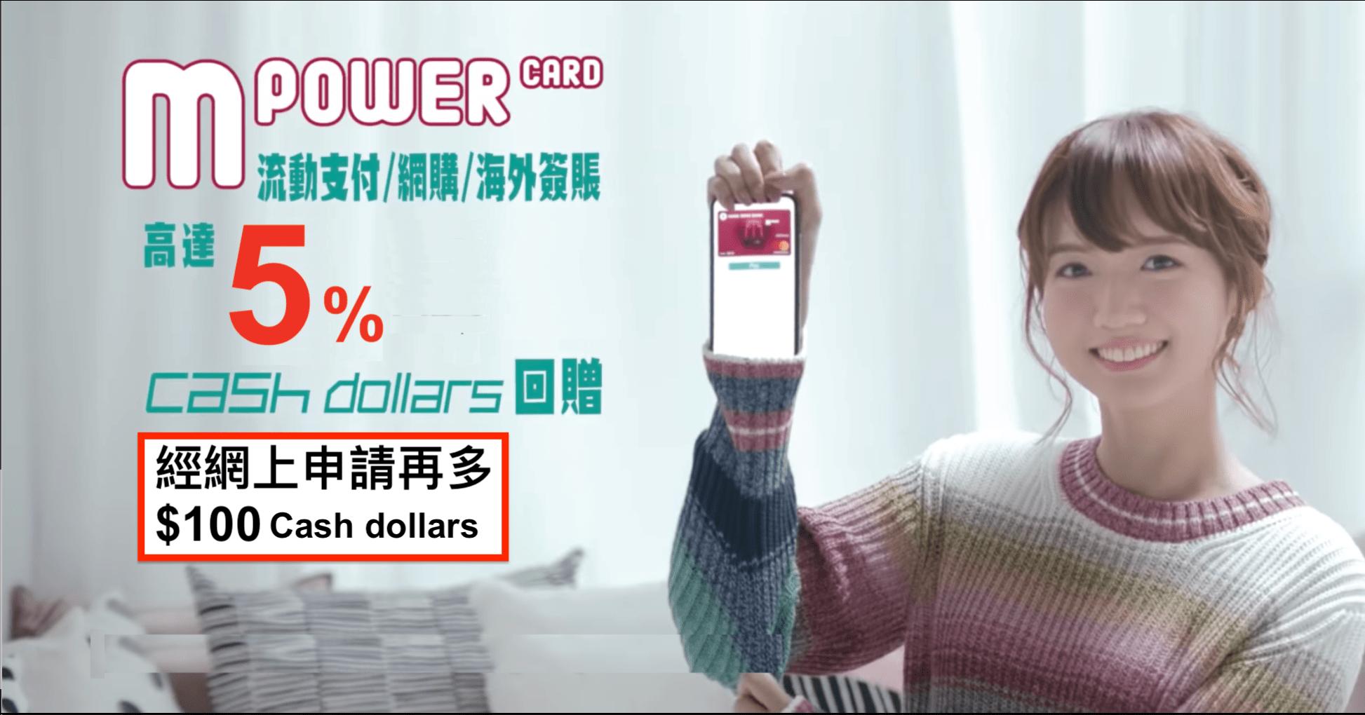 恒生MPower卡 流動支付簽賬/海外簽賬/網上簽賬5% Cash Dollars 回贈