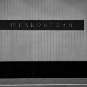 Shchelkovskaya, one of the last metro stations in Moscow, Russia