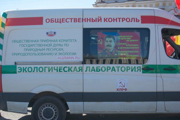 Komunistyczna demonstracja w Sankt Petersburgu