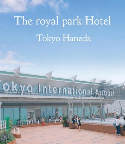 the royal park hotel Haneda