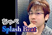 ちゃぺのSplash Beat