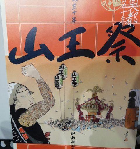 平成30年「山王祭」いよいよ来週開催!*観光協会特派員の「大好き中央区」