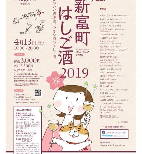 今年も開催!第9回「新富町はしご酒2019」*歌舞伎座ギャラリー「体験空間 歌舞伎にタッチ!」しる・みる・ふれる・やってみる 入場チケットプレゼントのお知らせ!!*Art Focus @ Tokyo
