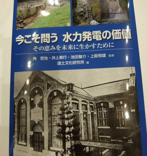 書籍『今こそ問う 水力発電の価値』を通して再生可能エネルギーを考えてみる!☆観光協会特派員の「大好き中央区」☆Art Focus @ Tokyo