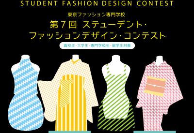 第7回ステューデント・ファッションデザイン・コンテスト結果発表!&ファッションショーをご紹介!!☆お花のお話「C'mon A Kamon」☆『トーマスのともてなしラーニング』