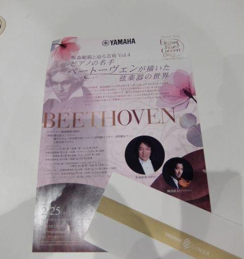 ヤマハホール最新コンサート情報! そしてコンサートチケットプレゼントも!!❍Art Focus @ Tokyo