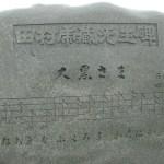 daikokusama
