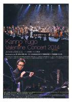 菅野祐悟ValentineConcert2014