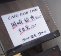 カフェらいん1