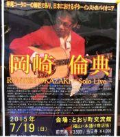 2015.7.19福山