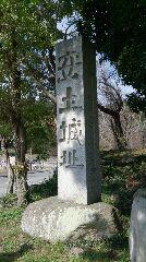 安土城石碑