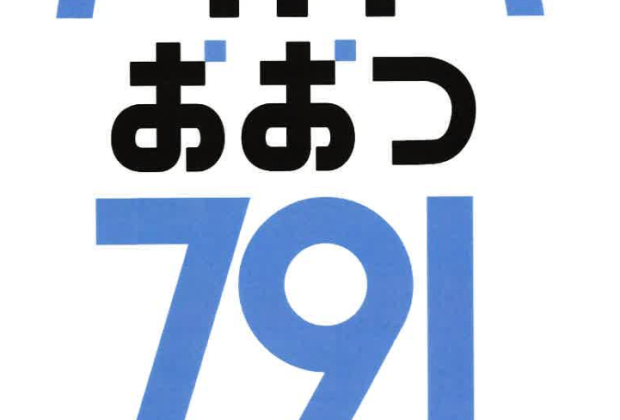 FMおおつ新ロゴ縦