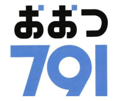 FMおおつロゴ