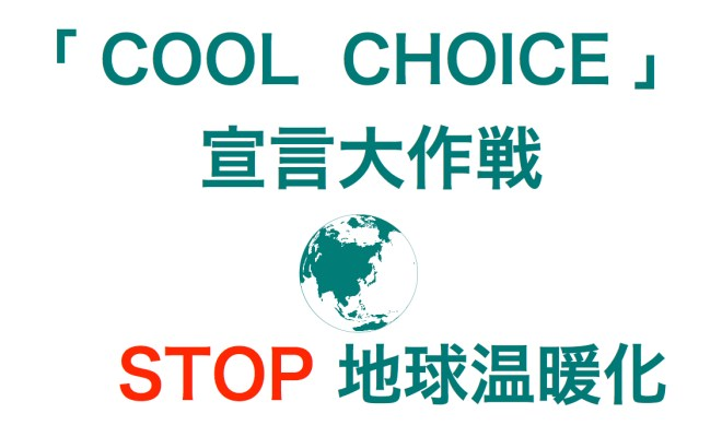 COOL CHOICE FMおおつ