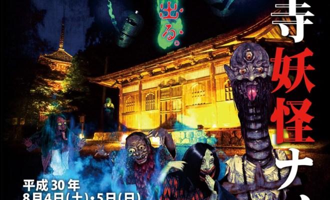 三井寺妖怪ナイト