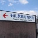 京阪石山駅 改札を出て右側に行くと石山駅観光案内所は有ります