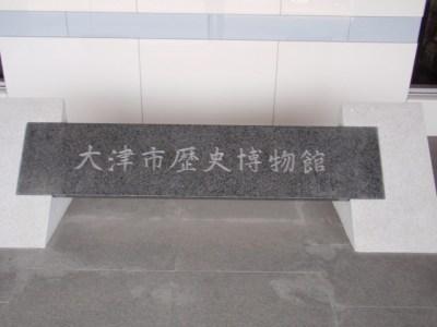 大津市歴史博物館前