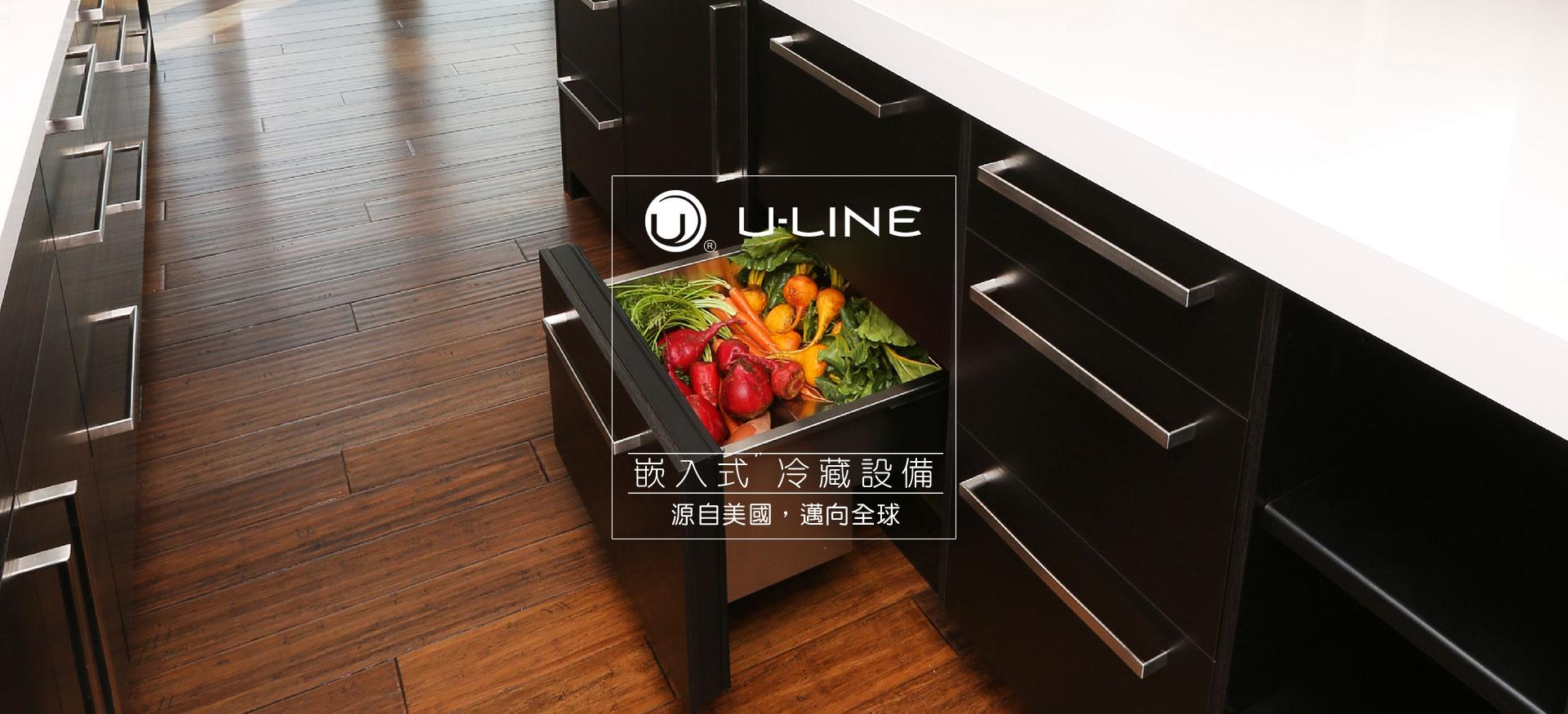U-Line 冷藏設備