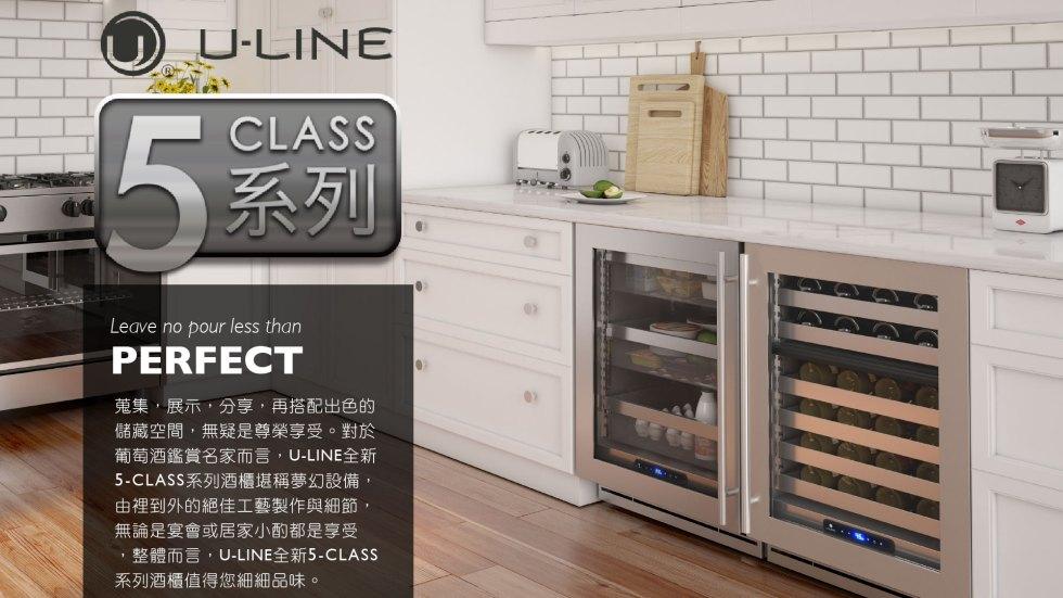 U-LINE全新 5-CLASS系列酒櫃堪稱夢幻設備,由裡到外的絕佳工藝製作與細節,無論是宴會或居家小酌都是享受 ,整體而言,U-LINE全新5-CLASS系列酒櫃值得您細細品味。