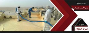 شركة معالجة التسربات المائية والحرارية فى الرياض0533114231