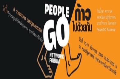 'People Go 2017' Declaration
