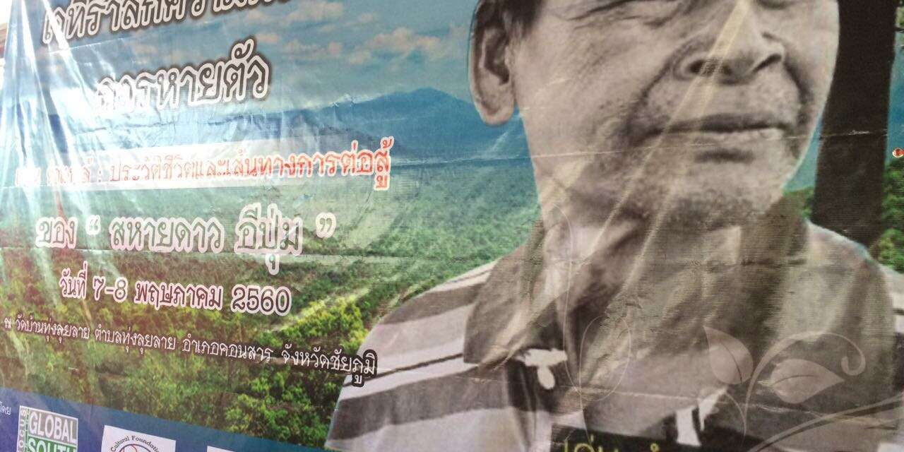 Den Kamlae and the Fate of the Disappeared: Justice Still Out of Reach