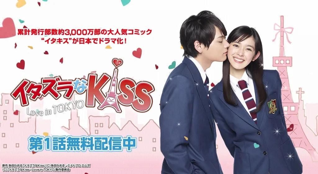 イタズラなKiss~Love in TOKYO、配信動画