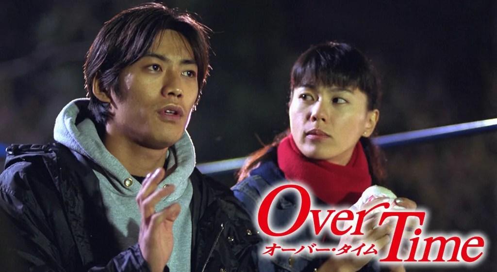 オーバー・タイム、配信動画