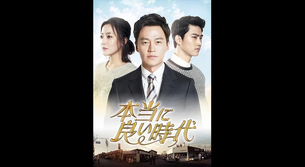 韓流ドラマ、本当に良い時代の配信動画