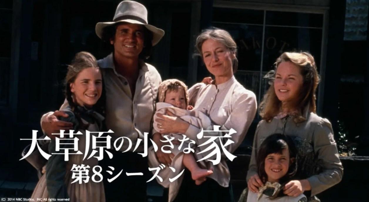 ドラマ、大草原の小さな家 第8シーズンの動画