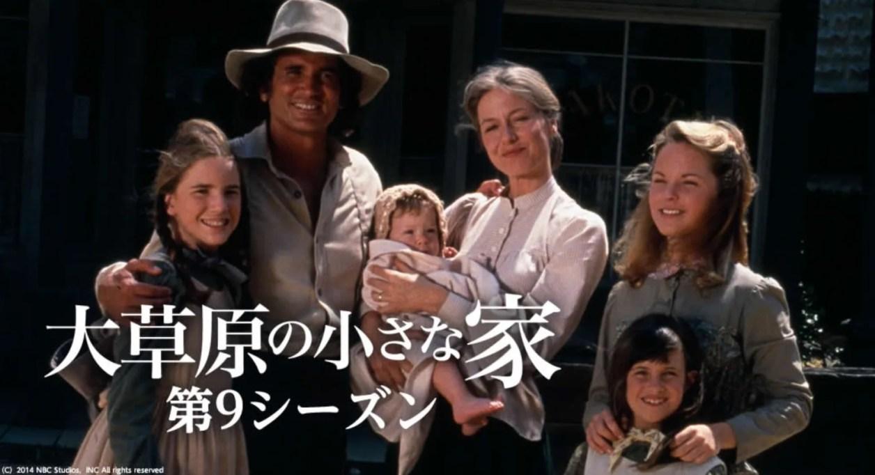 ドラマ、大草原の小さな家 第9シーズンの動画