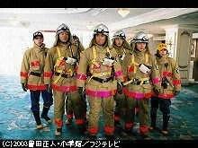 ファイアーボーイズ~め組の大吾~、4話