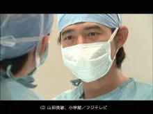 Dr.コトー診療所、11話