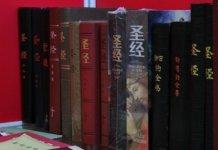 Uma fileira de Bíblias chinesas é exibida na exposição itinerante da Bíblia em chinês em Washington, D.C. (Foto: Christian Post / Amanda)
