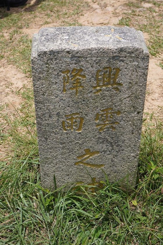 大嶺祈雨碑